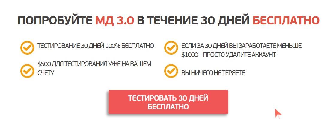 мд 3.0 тест