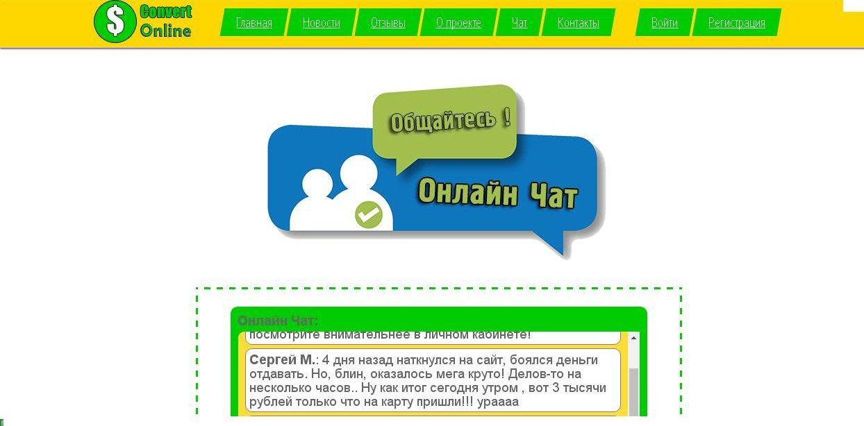 Онлайн-чат на сайте