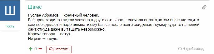 Отзыв о Руслане Абрамове