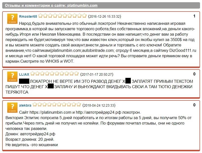 Отзывы и комментарии о сайте