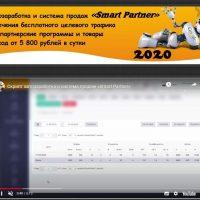 смарт партнер сайт