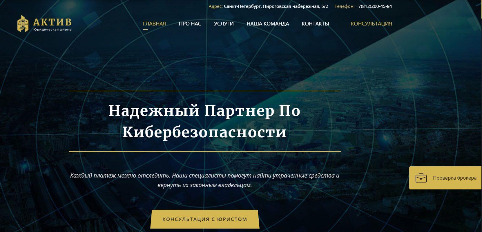 юридическая фирма актив сайт
