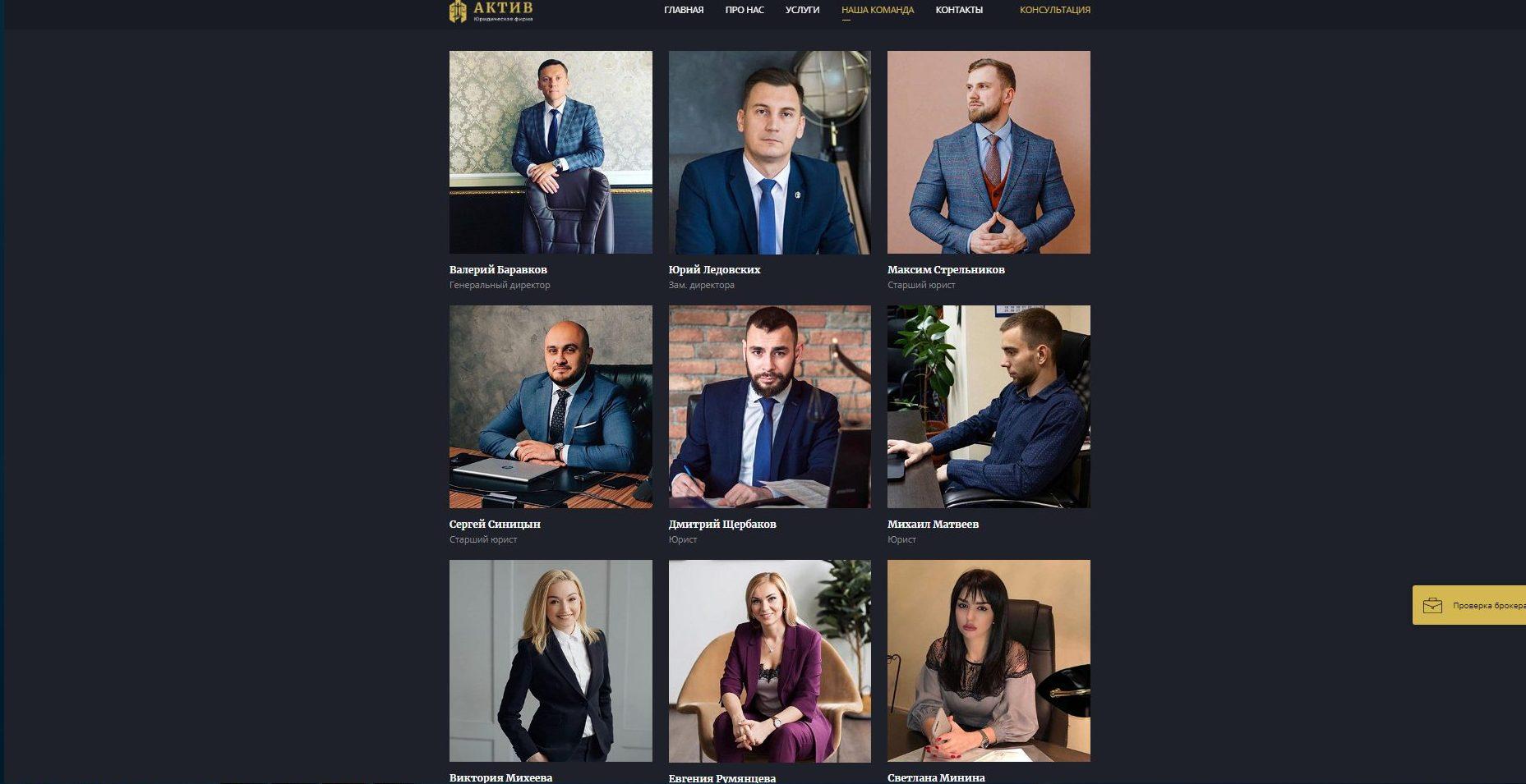 юридическая фирма актив юристы