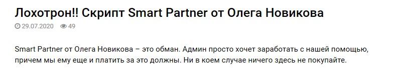 смарт партнер отзывы
