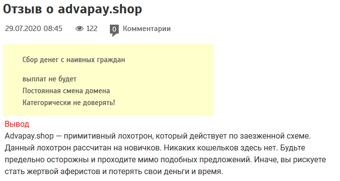 адвапей шоп отзывы