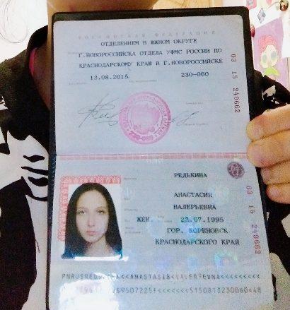 адвапей шоп паспорт