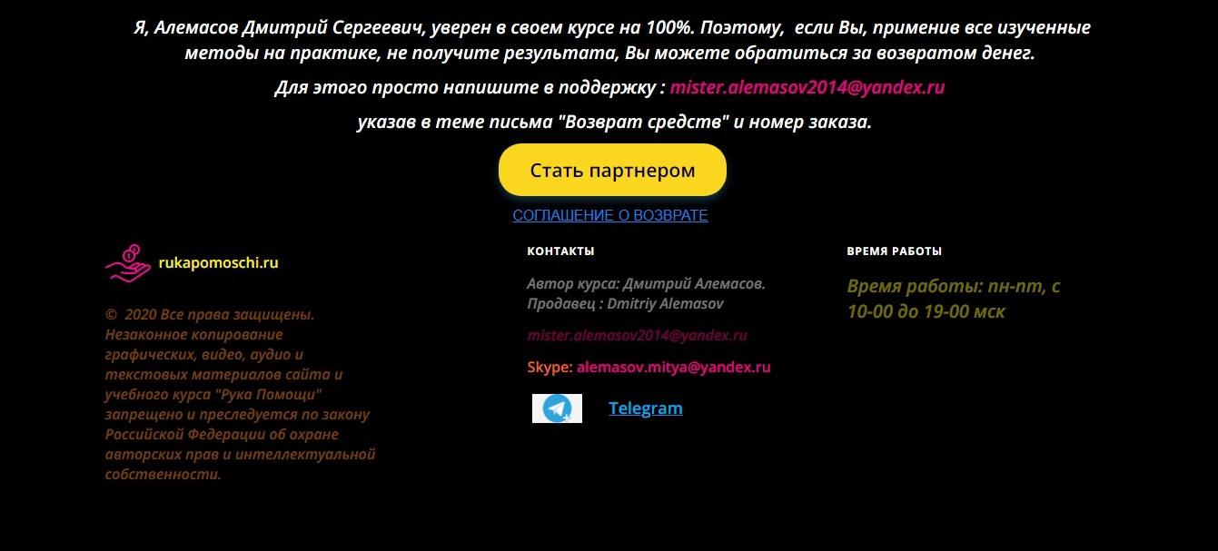 Дается ссылка на Telegram – https://t.me/Dengi_Vdom_2020