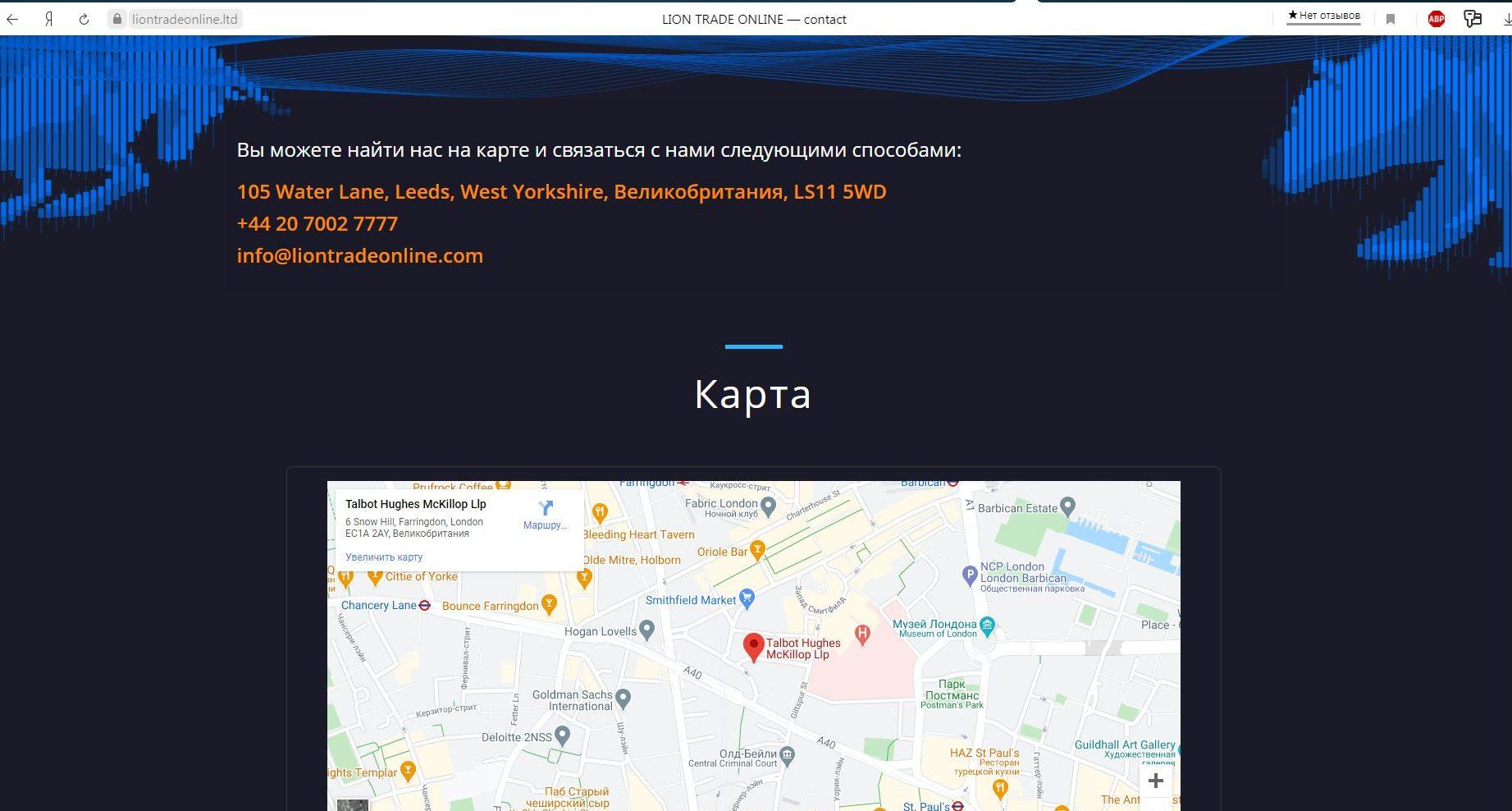 Фирму Lion Trade Online можно найти на карте