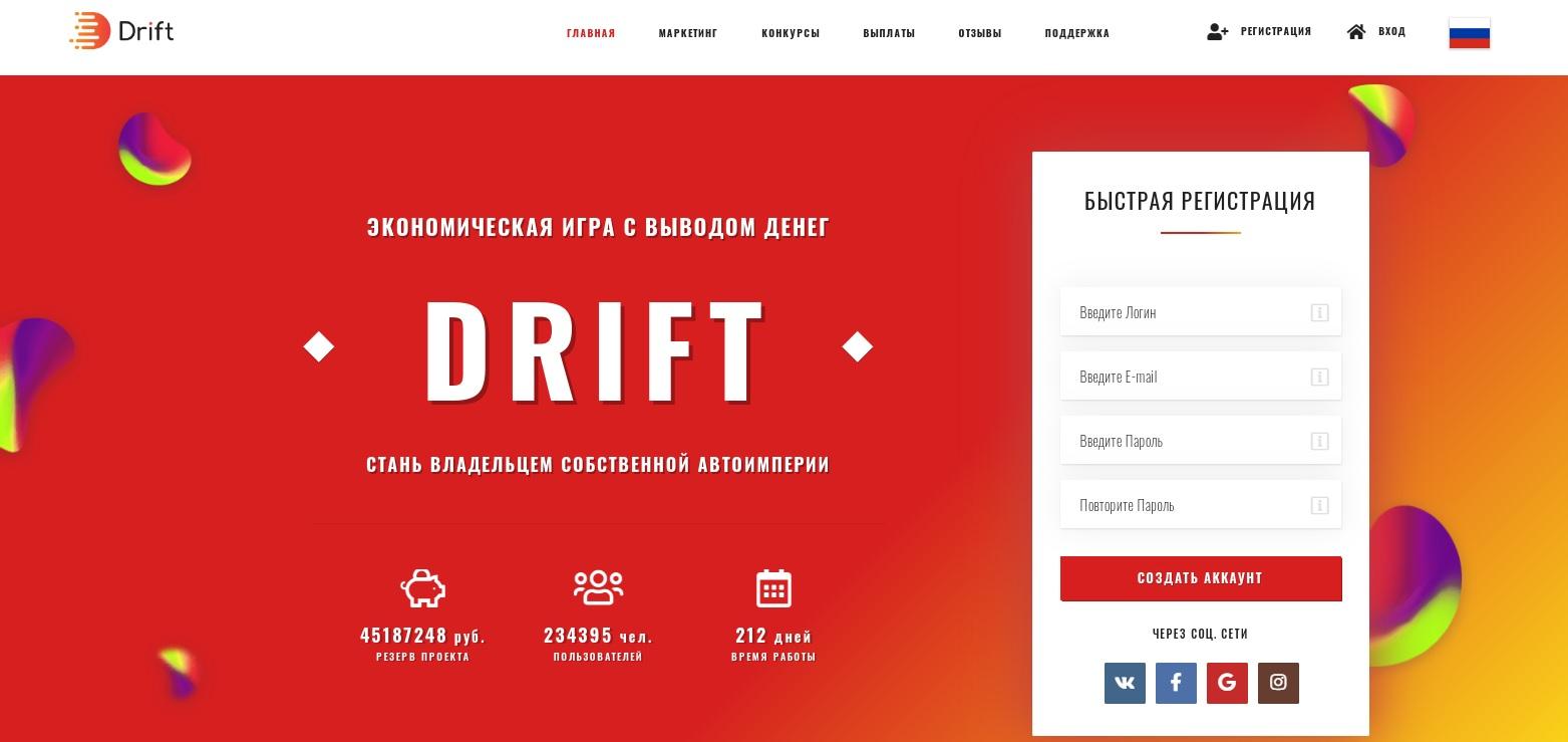 Главная страница сайта Drift.biz