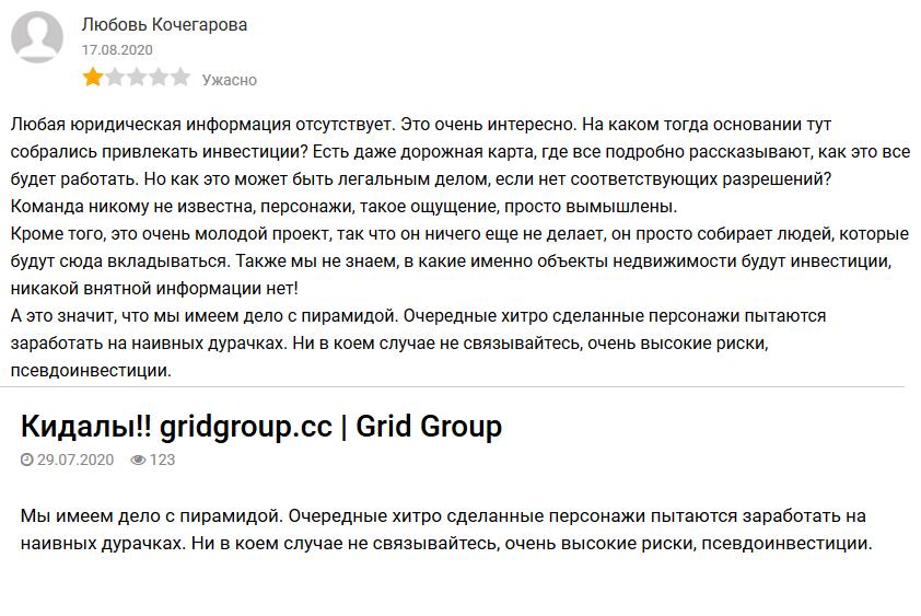 грид груп отзывы