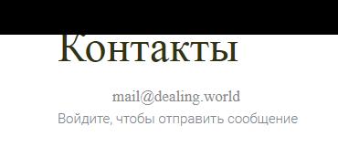 Контакты компании Dealing World
