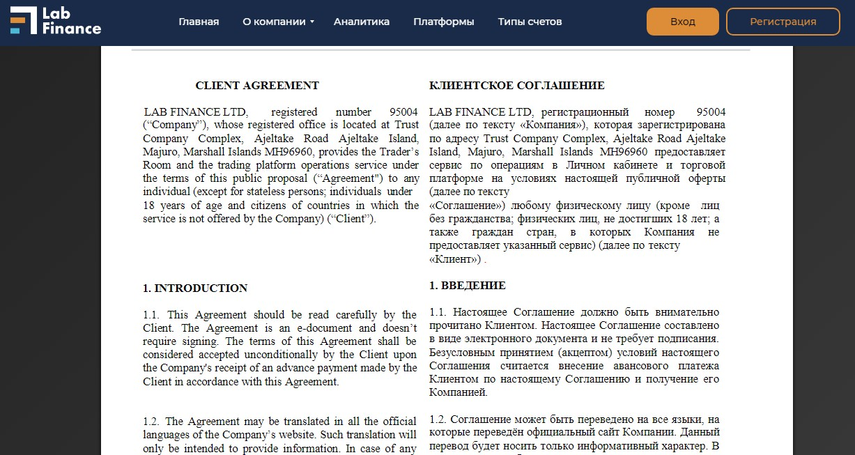 лаб финанс соглашение