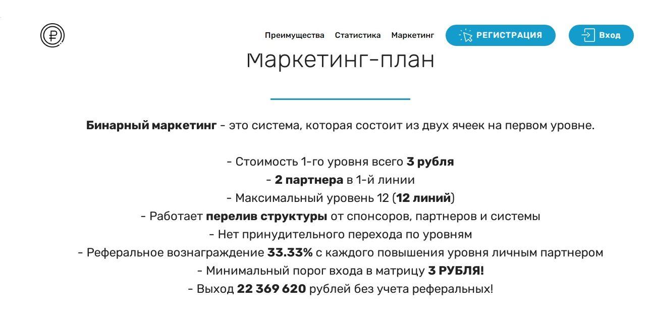 Маркетинг-план проекта 3RUB.pw
