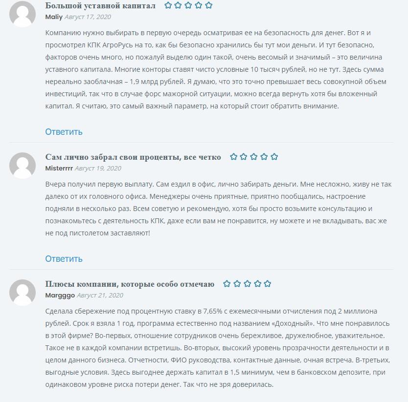 Мнение пользователей о компании «АгроРусь»