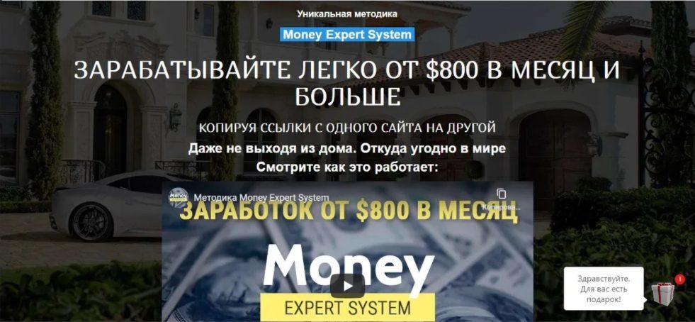 мани эксперт систем сайт