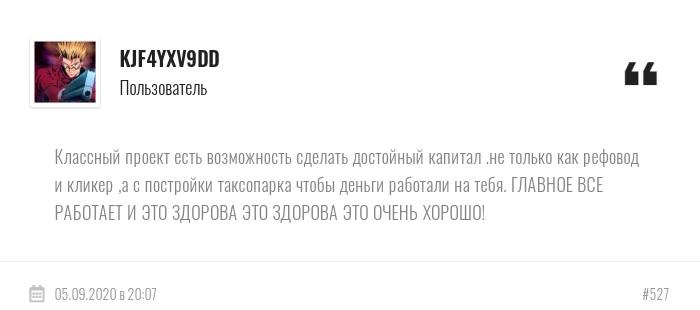 На сайте компании отзывы о Drift.biz только положительного типа