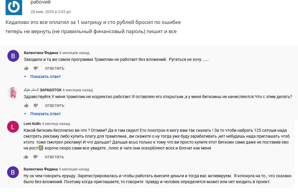 Негативные отзывы о BitBlago
