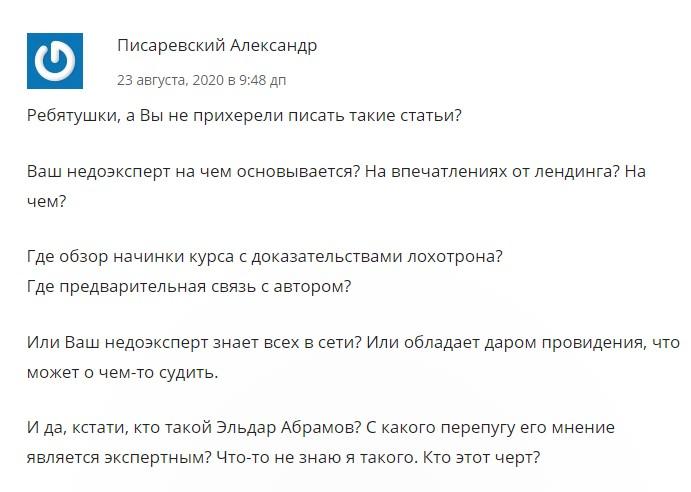 Общение Александра Писаревского с пользователями