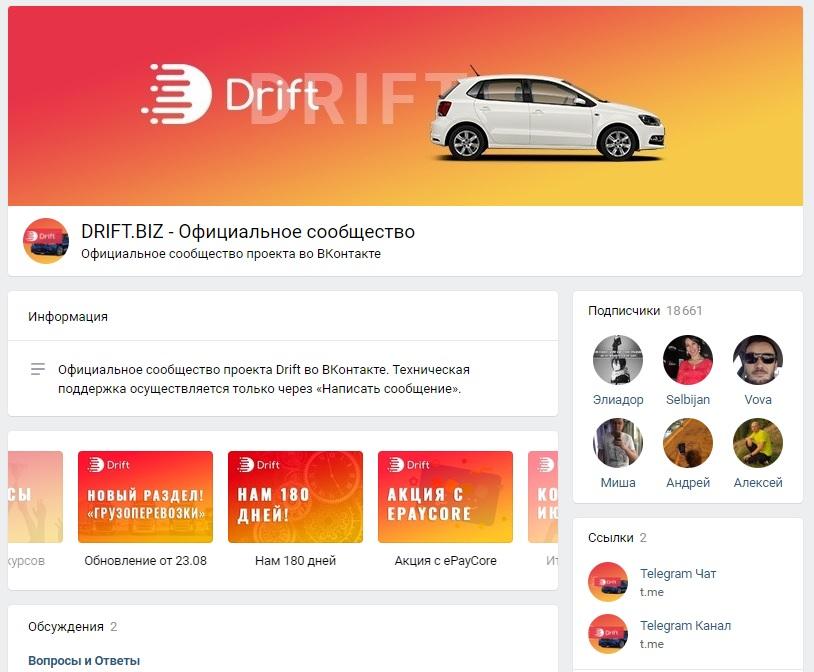 Общение с клиентами на русском и английском языках