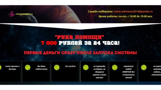 Общий вид сайта «Рука помощи»