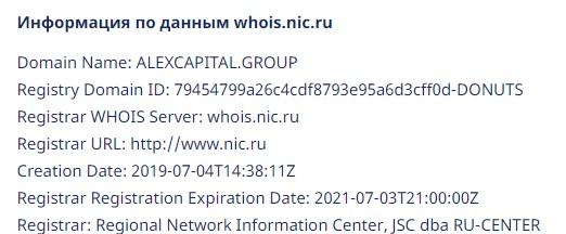 Официальный домен сайта зарегистрирован в 2019 году