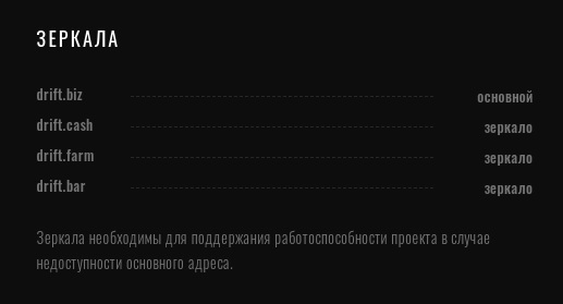 Официальный сайт https://drift.biz помимо основного имеет 3 зеркала