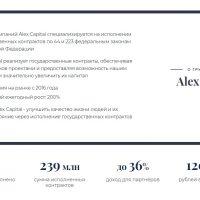 Организация Alex Capital