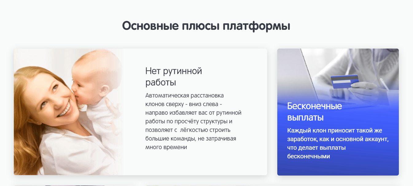 Основные плюсы платформы Bitlime