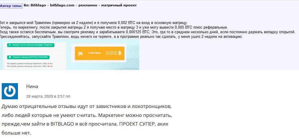 Отрицательные отзывы о BitBlago