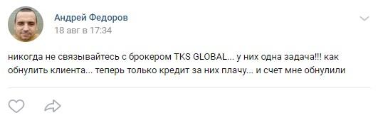 Отрицательный отзыв о TKS GLOBAL