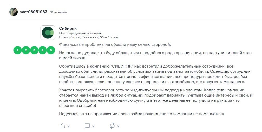 Отзыв о компании «Сибиряк»