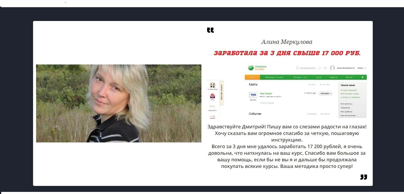 Отзыв о «Руке помощи» Дмитрия Алемасова