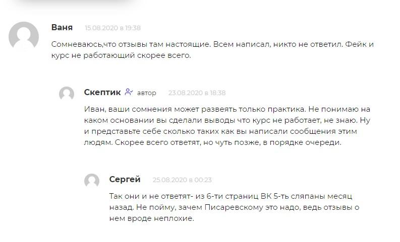 Отзывы о курсе Александра Писаревского «По зернышку»