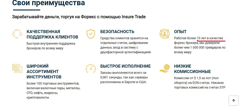 Преимущества компании Insure Trade