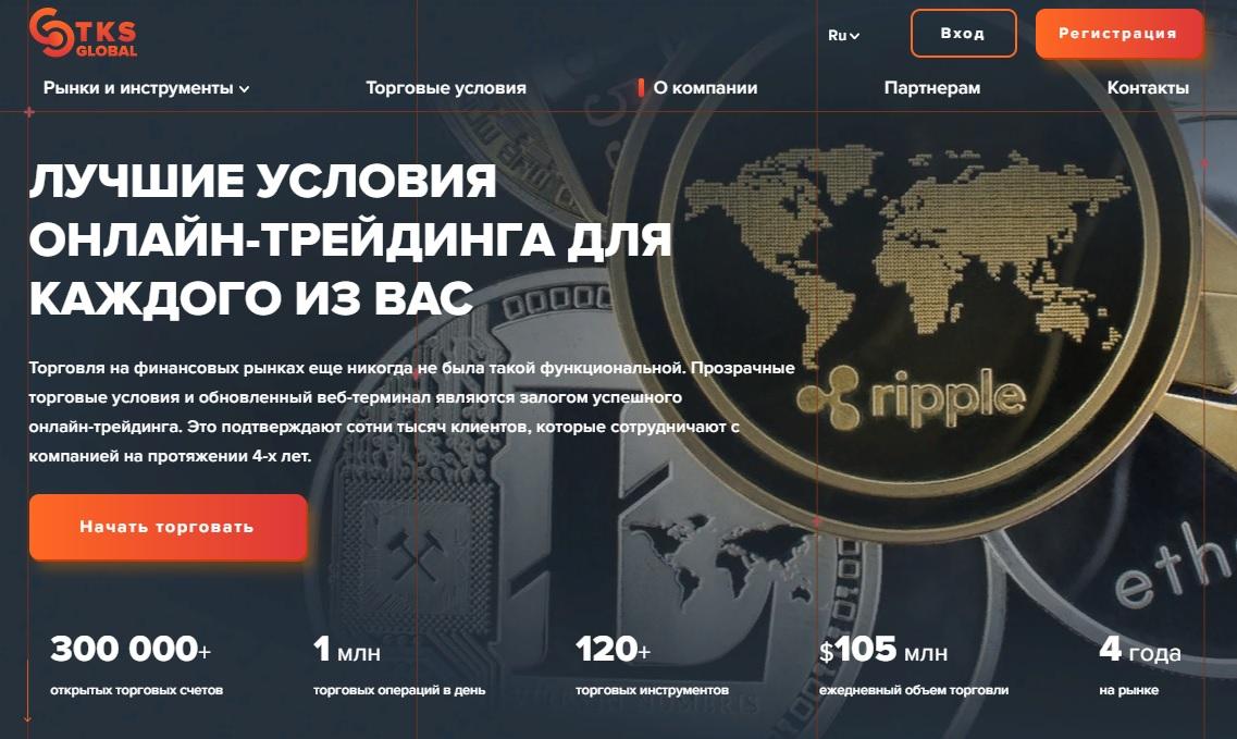 Преимущества компании TKS GLOBAL NET