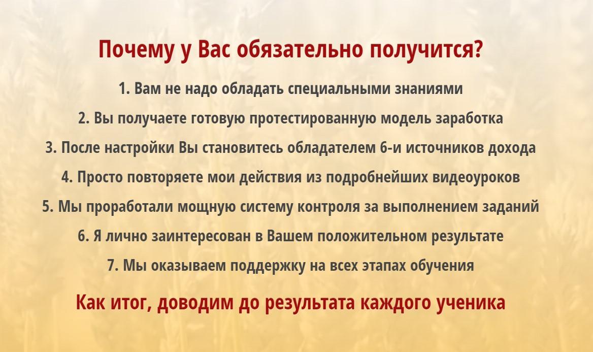 Преимущества курса Александра Писаревского «По зернышку»