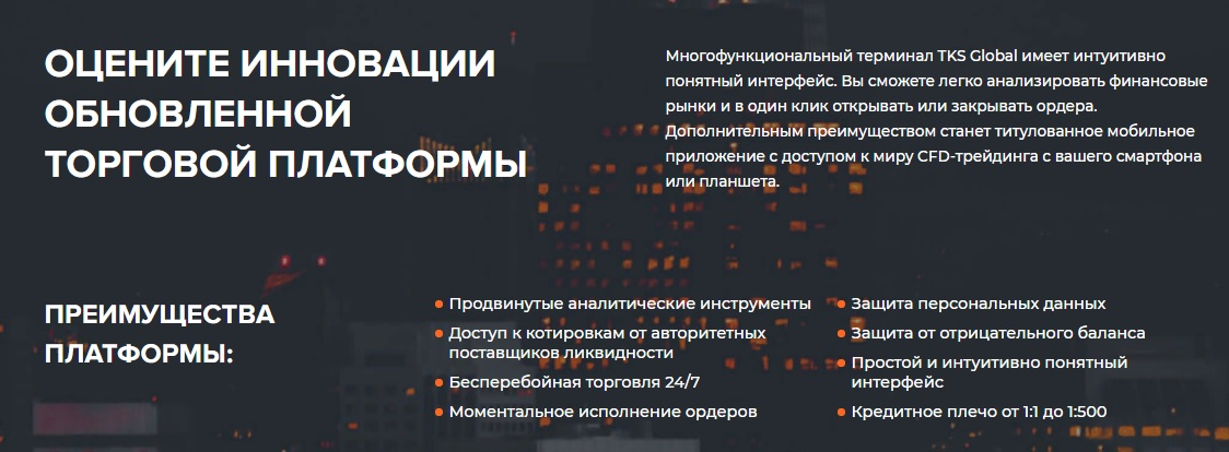 Преимущества платформы TKS GLOBAL NET
