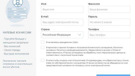 Регистрация на сайте «Иншур Трейд»