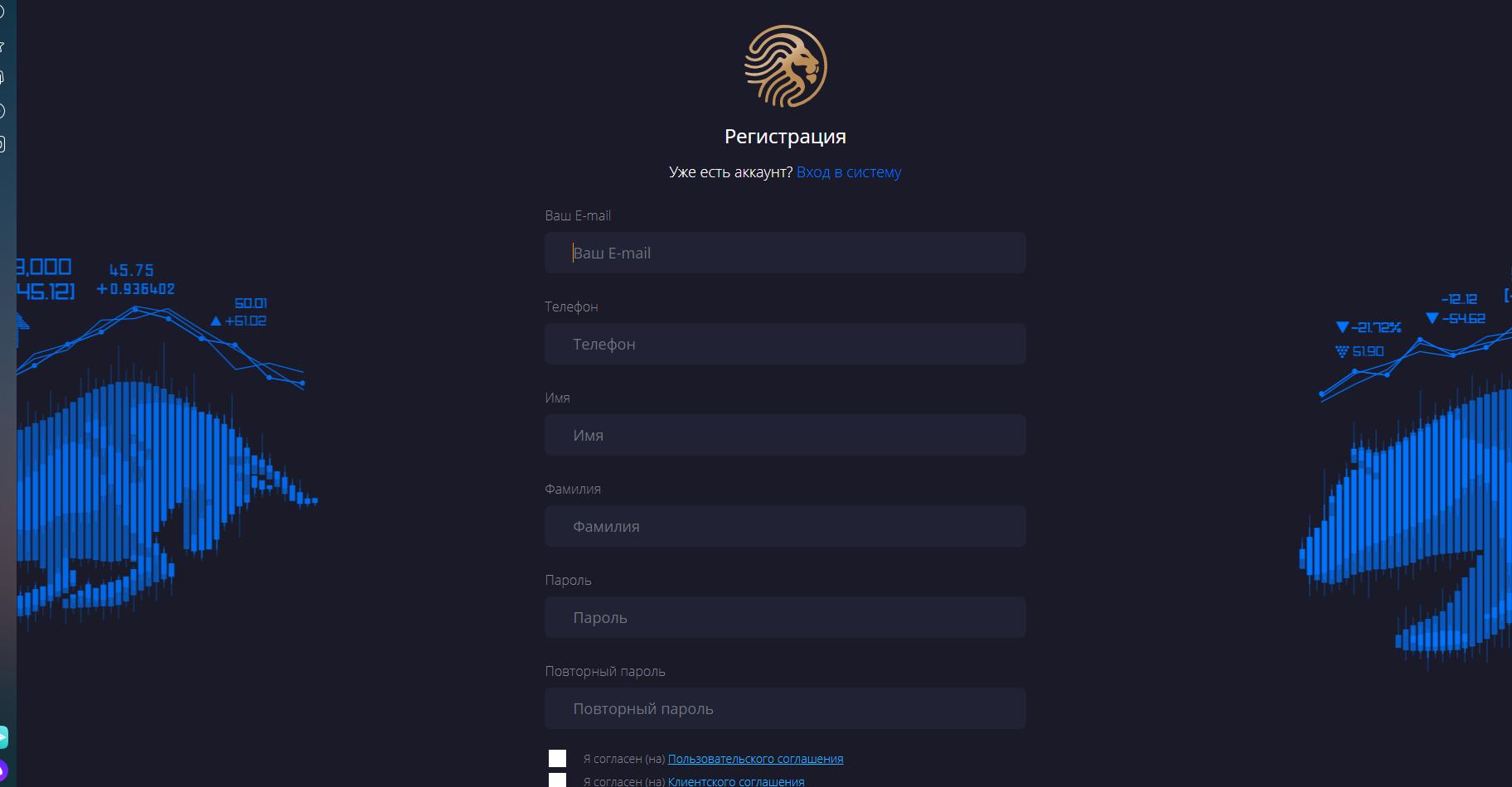 Регистрация на сайте Lion Trade Online