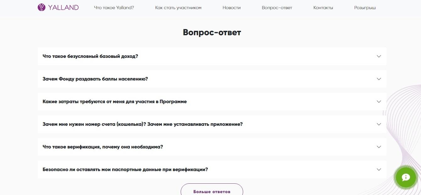 Рубрика «Вопросы ответы»