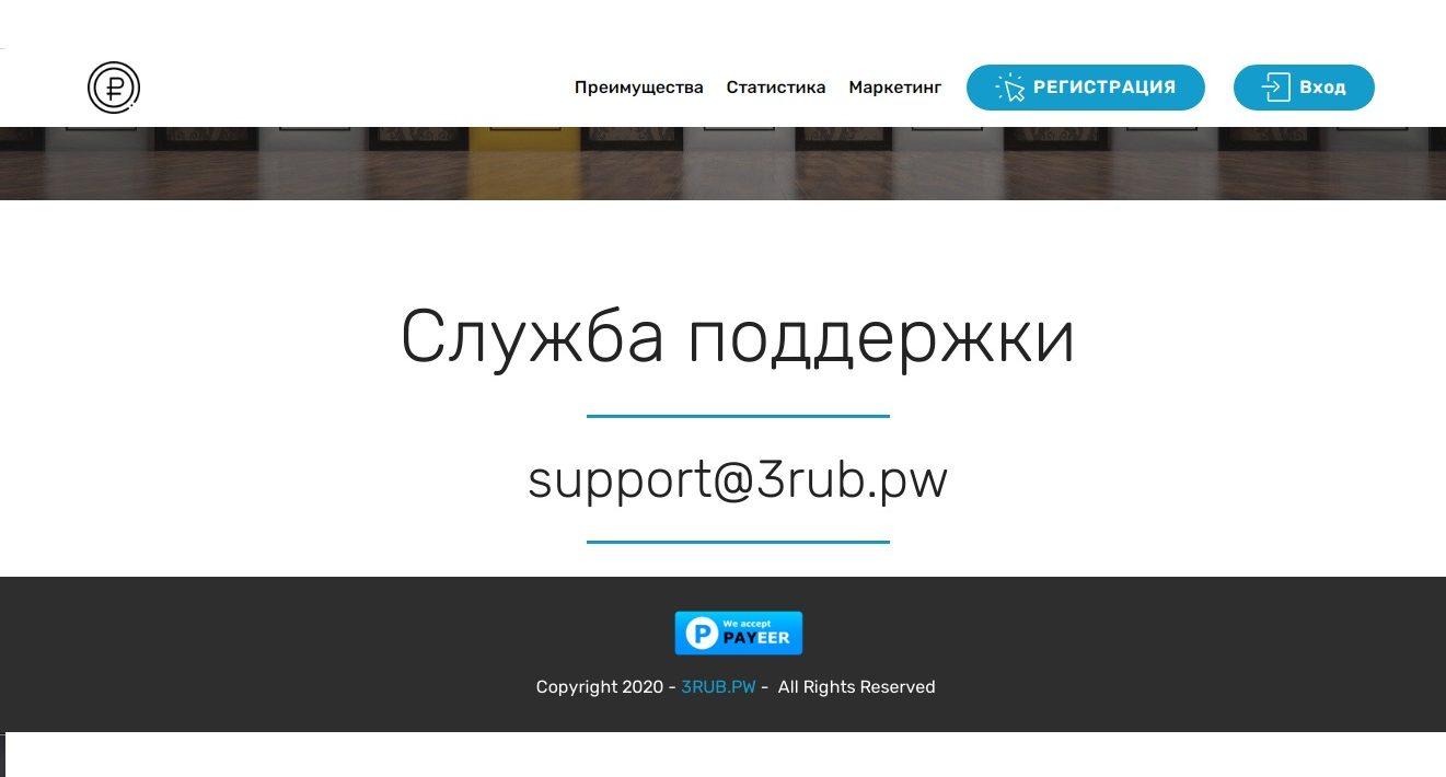 Служба поддержки платформы 3RUB.pw