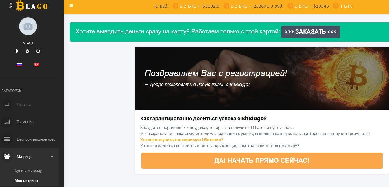 Удачная регистрация на сайте BitBlago