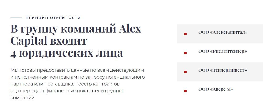 В группу компаний Alex Capital входит 4 фирмы