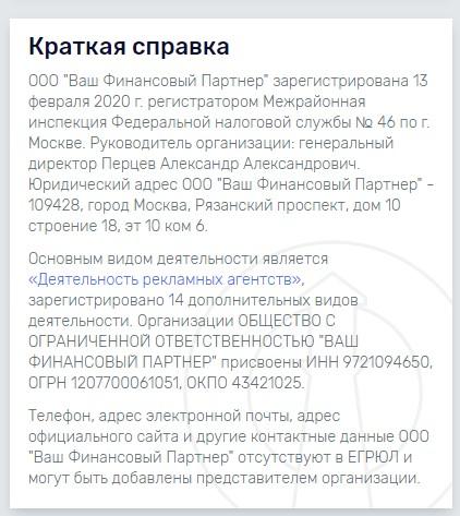 Вид услуг по ЕГРЮЛ — «деятельность рекламных агентств»