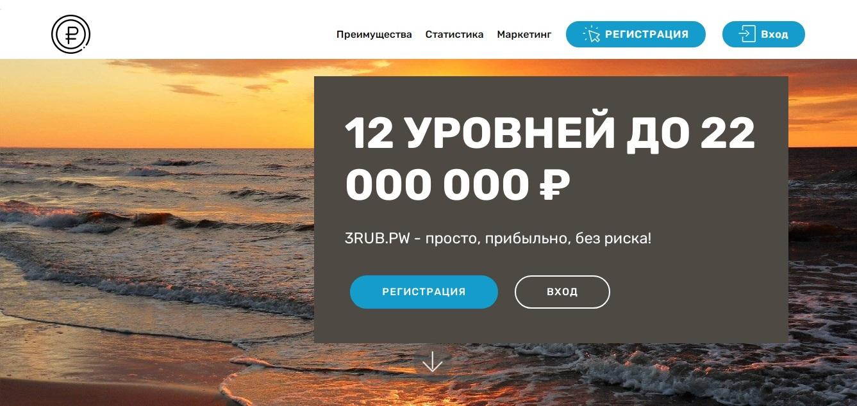 Внешний вид сайта 3RUB.pw