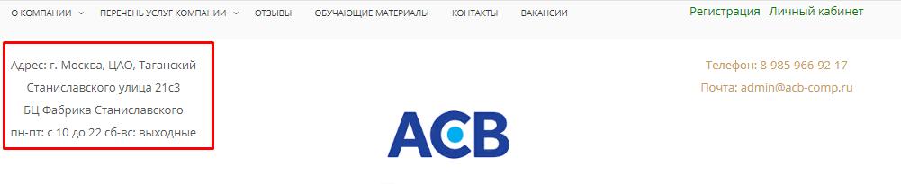 Адрес главного офиса компании АСБ