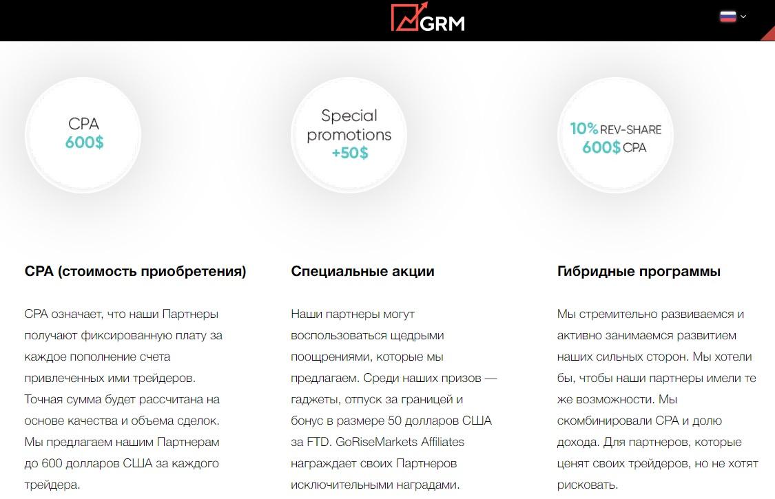 Брокер GRM предлагает пользователям партнерскую программу