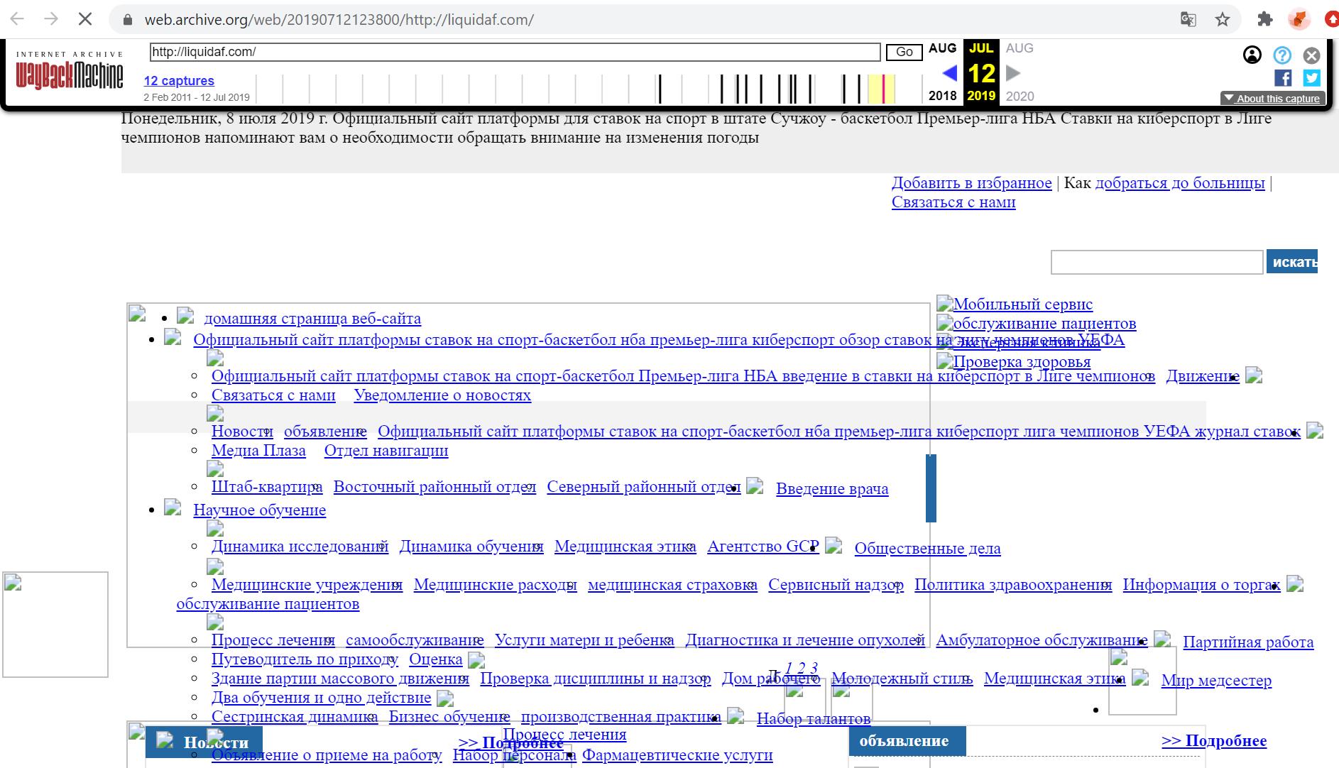 Доменное имя сайта liquidaf.com зарегистрировано 1 мая 2009 г