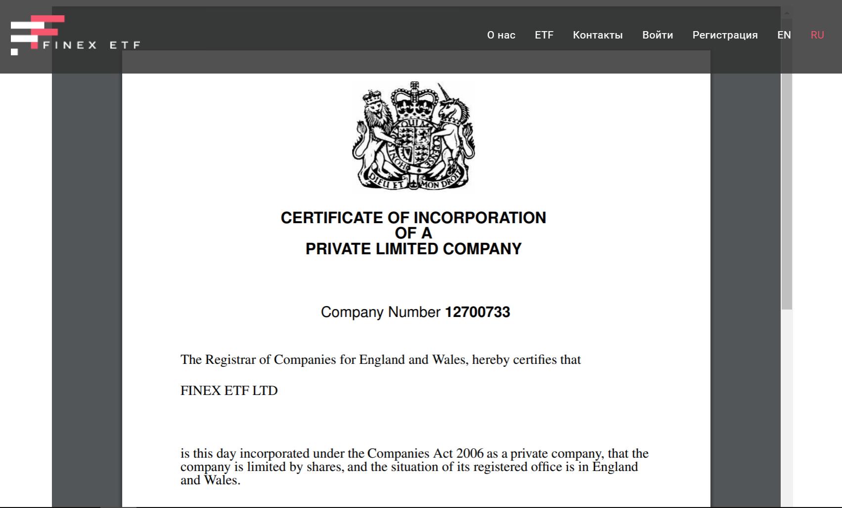 Finex ETF LTD зарегистрирована в соответствии с законом 2006 г