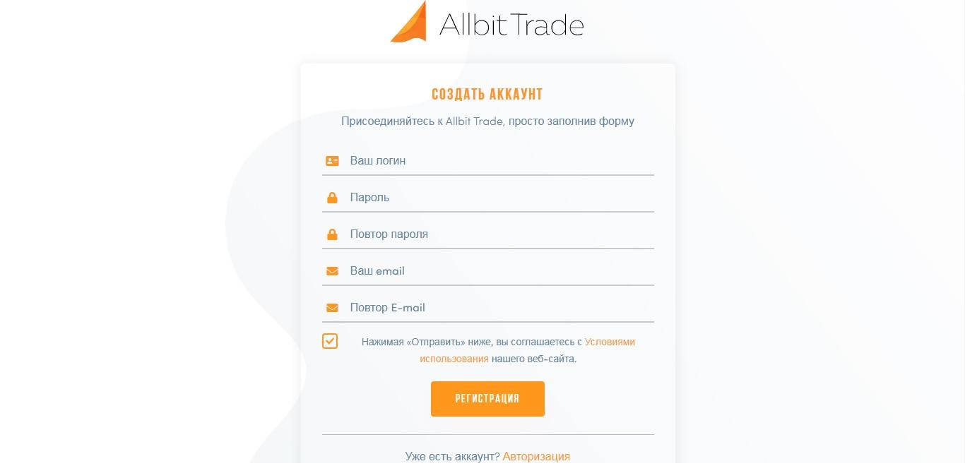 Форма регистрации на сайте «Альбит Трейд»
